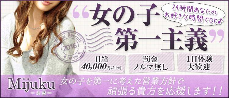 佐賀 風俗求人 のMijuku - 店舗詳細へ