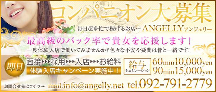 天神 風俗求人 のANGELLY - 店舗詳細へ