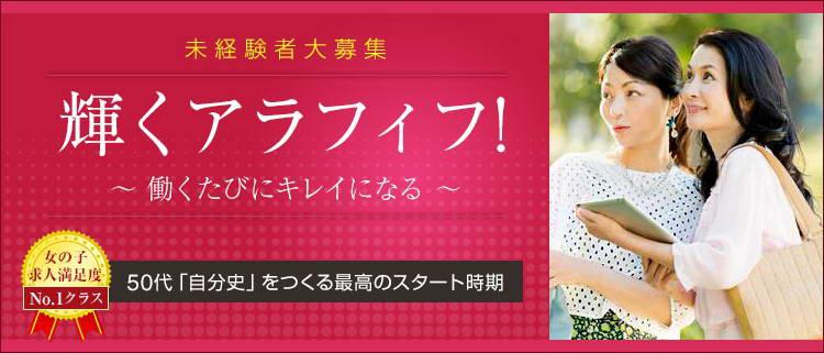 中洲 デリヘル求人 の五十路熟女 マドンナ - 店舗詳細へ