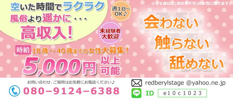 京都 風俗求人 のレッドベリルステージ - 店舗詳細へ