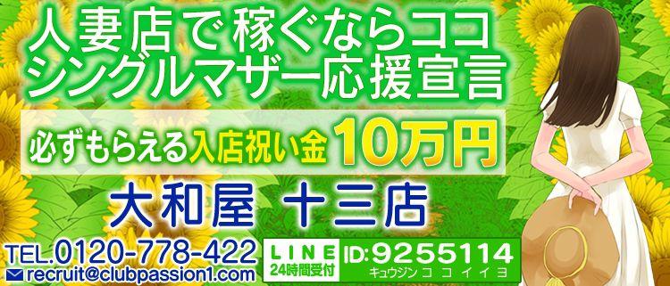 ホテル型ヘルス・大和屋 十三店