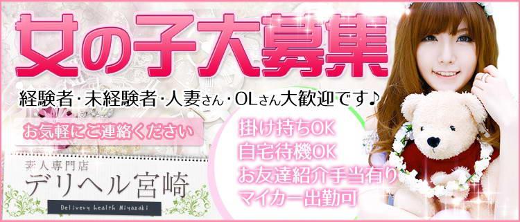 デリヘル ・素人専門店 デリヘル宮崎