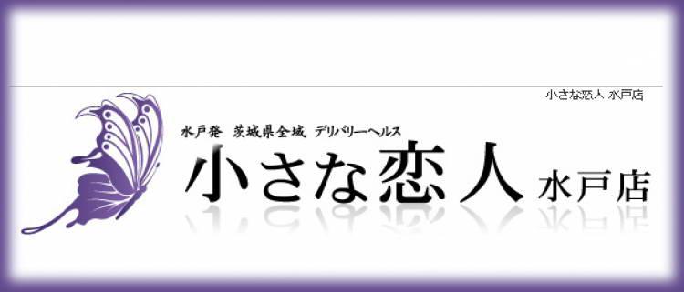 デリバリーヘルス・小さな恋人水戸店