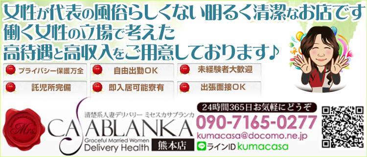 熊本 デリヘル求人 のミセスカサブランカ熊本店(カサブランカグループ) - 店舗詳細へ