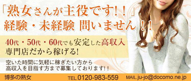 福岡 デリヘル求人 の博多の熟女 - 店舗詳細へ