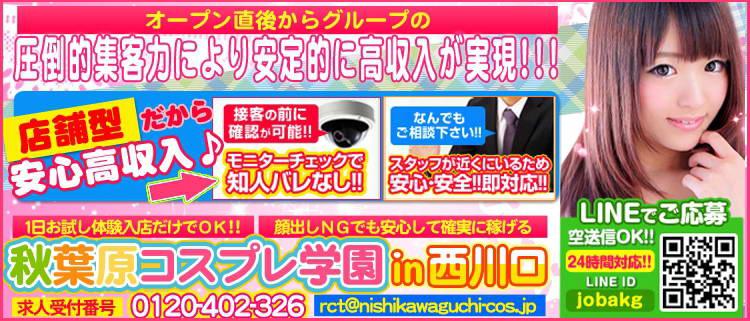 埼玉 ヘルス求人 の秋葉原コスプレ学園in西川口 - 求人詳細へ