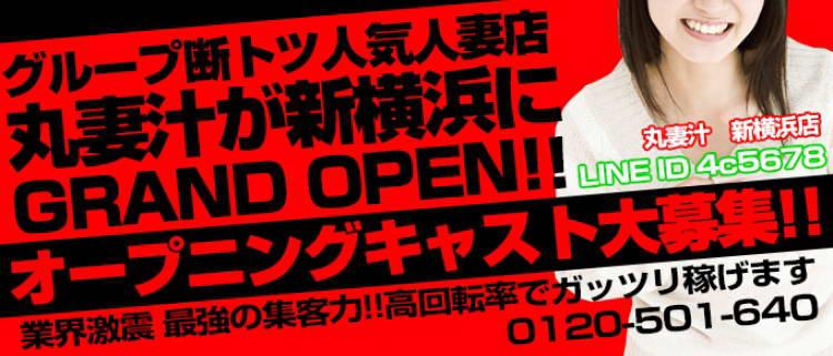 デリバリーヘルス・丸妻汁新横浜店