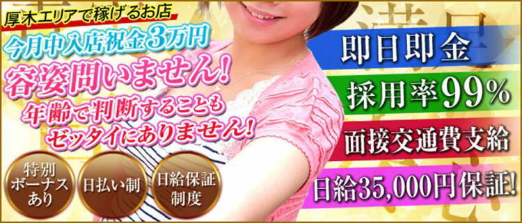 デリバリーヘルス・onemore奥様 厚木店