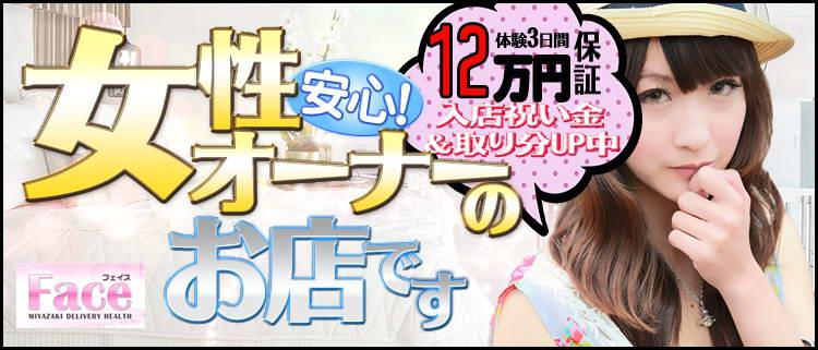 デリヘル の求人 FACE - ☆体験12万円保証!!女性オーナーで安心♪☆
