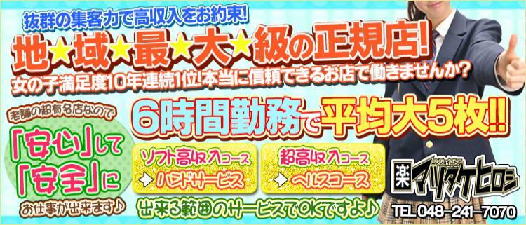 埼玉 ホテヘル求人 のマツタケヒロシ - 求人詳細へ