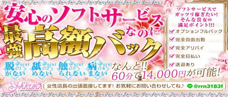 鹿児島 エステ求人 の~graceful girl aroma~ SAKURA - 店舗詳細へ