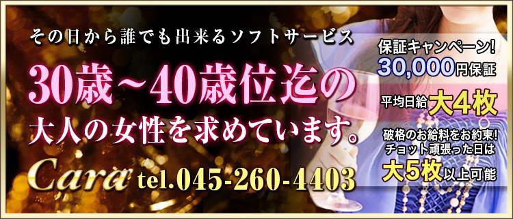 神奈川 ホテヘル求人 のCara~カーラ~ - 求人詳細へ