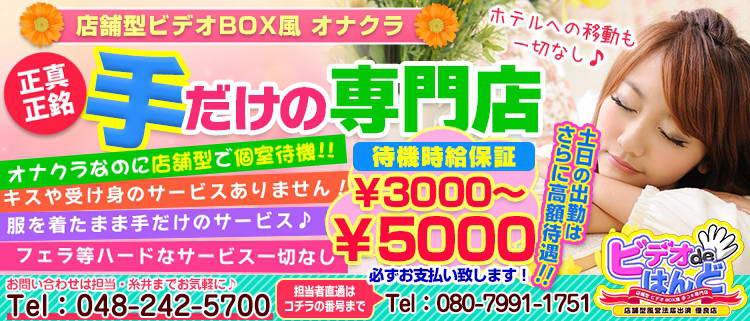 埼玉 オナクラ求人 のビデオdeはんど - 店舗詳細へ