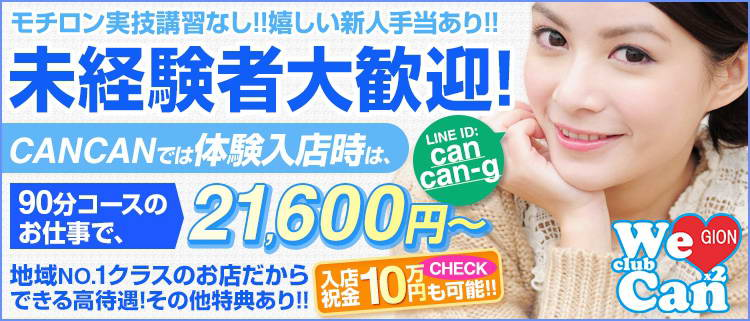 ホテルヘルス ・club CanCan祇園店