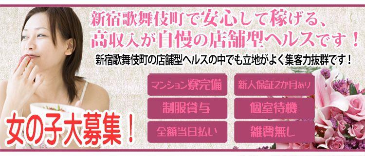 店舗型ヘルス の求人 ラブインハート - 新宿歌舞伎町の店舗型ヘルス『ラブインハート』です♪