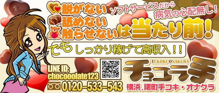 神奈川・横浜 オナクラ求人 のチョコラ手 - 店舗詳細へ