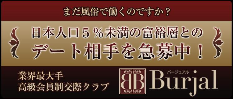 名古屋 風俗求人 の高級会員制交際クラブ「バージュアル名古屋」 - 求人詳細へ