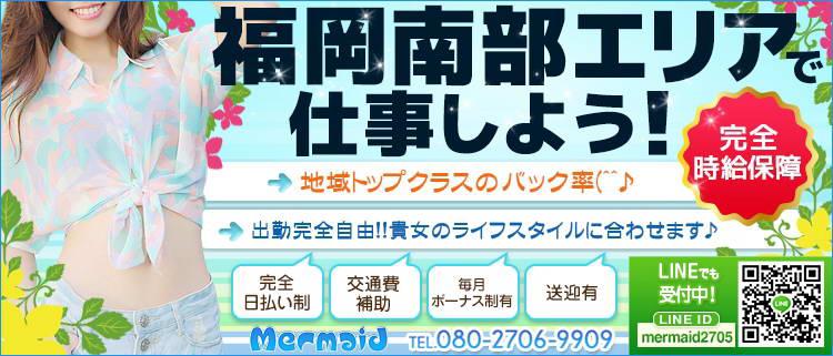 佐賀 風俗求人 のマーメイド - 店舗詳細へ