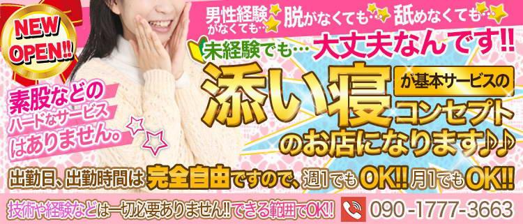 神奈川・横浜 デリヘル求人 の添い寝クラブ 腕枕いいですか? - 店舗詳細へ