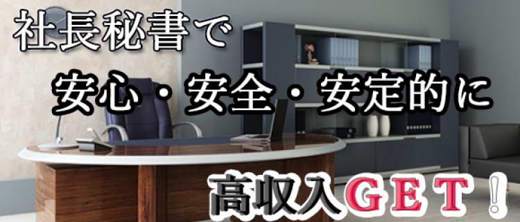 福岡 ソープ求人 の社長秘書 - 求人詳細へ