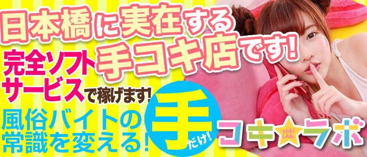 オナクラの求人 コキラボ - ☆★☆★日本橋に「実在」する手コキ店です!★☆★
