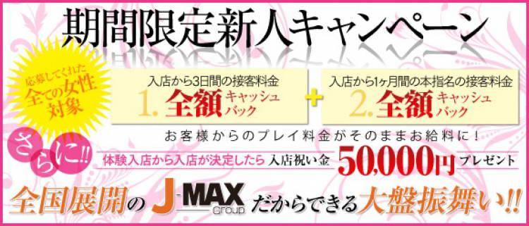 人妻デリヘル の求人 福岡の20代,30代,40代,50代,が集う人妻倶楽部 - 全国展開のJ-MAXgroupだから出来る大盤振る舞い!