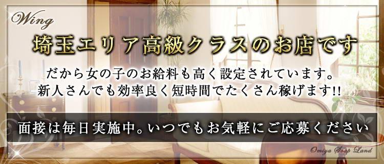ソープランドの求人 Wing(ウイング) - 埼玉では珍しい高級クラスのお店!だから女の子のお給料も高めになっています!