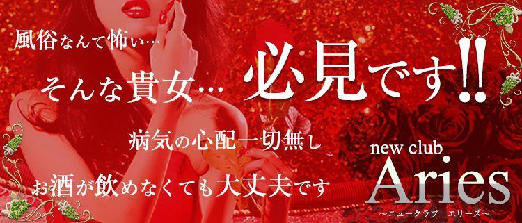 キャバクラの求人 new club Aries - 未経験さんも安心★良客&良スタッフに恵まれているお店!