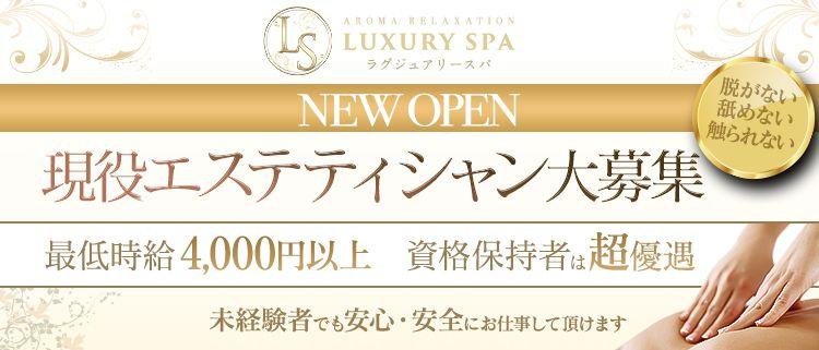 エステ・Luxury SPA