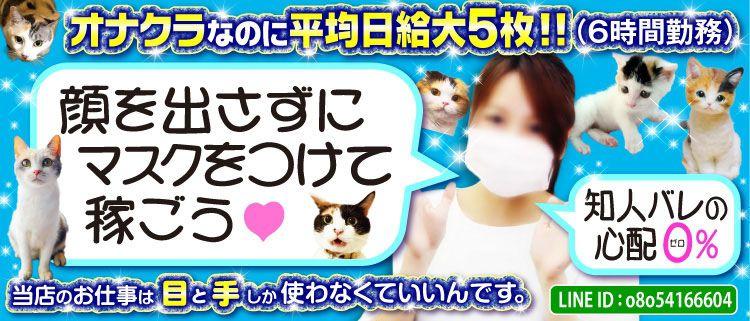 オナクラ・キテイーズテラス横浜店