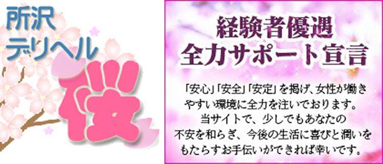 デリヘル・所沢デリヘル桜
