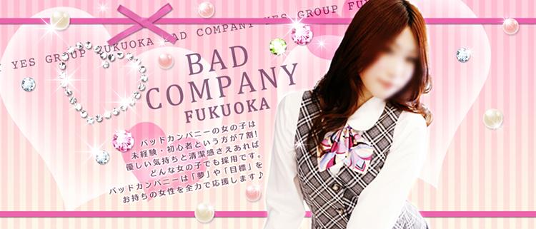 ファッションヘルス・YESグループ BAD COMPANY福岡