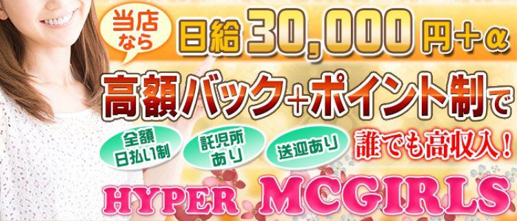 ピンクサロン・HyperMCガールズ