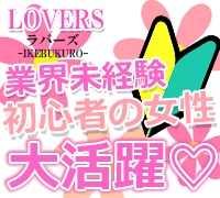 池袋・エステ・LoversGroupの高収入求人情報 PRポイント