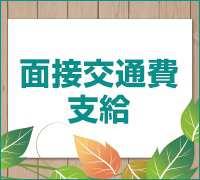 川崎・派遣エステ・マッサージ・アロマクリスタル