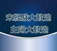埼玉・人妻デリヘル(デリバリーヘルス)・人妻大宮デリヘルクラブ