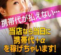 神奈川・デリバリーヘルス・川崎リップグロスの高収入求人情報 PRポイント