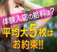 神奈川・デリバリーヘルス・川崎リップグロス