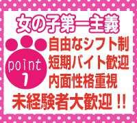 新宿・ホテルヘルス・新宿☆にゃんだ☆fullの高収入求人情報 PRポイント