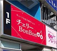 神奈川・ファッションヘルス(店舗型ヘルス)・チェリーBonBon(横浜ハレ系)の高収入求人情報 PRポイント