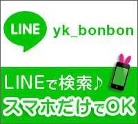 神奈川・ファッションヘルス(店舗型ヘルス)・チェリーBonBon(横浜ハレ系)