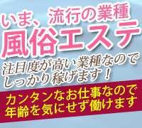 千葉・エステ・高収入エステ求人 未経験者大歓迎★SOLT GROUP