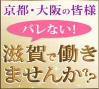 滋賀・派遣コンパニオン・Mrs.ミセス