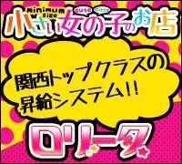 日本橋・ホテルヘルス・小さい女の子のお店 ロリータ日本橋の高収入求人情報 PRポイント