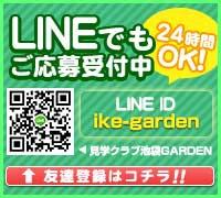池袋・オナクラ・GARDEN~ガーデン~