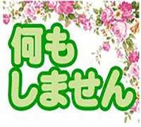 渋谷・六本木・青山・赤坂・オナクラ・見るだけ専門店 フェアリーの高収入求人情報 PRポイント