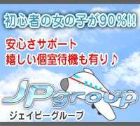 関東・関西JPグループのアピールポイント① 初めての方も安心の大型グループ!バックアップも万全です!