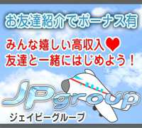 関東・関西JPグループのアピールポイント② お友達との入店でボーナス有!