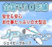 関東・関西JPグループのアピールポイント③ 全国で30店舗以上経営!安心の大型グループ店です!
