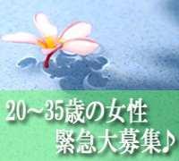 新宿・エステ&マッサージ・アロマエステGarden西新宿